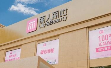 丽人丽妆成功过会,国内第二家美妆TP上市公司诞生