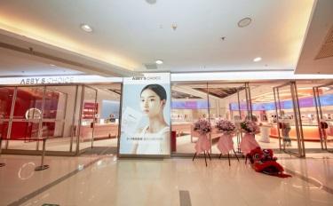 C2B美妆品牌完子心选开启逸仙电商多品牌时代