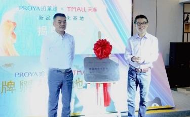 珀莱雅X天猫新品牌孵化基地项目揭幕,新锐品牌加速成长的机会来了