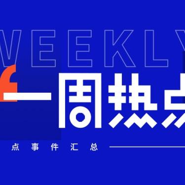 聚焦•一周热点事件(7月27日-8月2日)