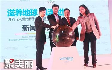 【聚·会】首批中国补水品牌牵手米兰世博会,为地球补水