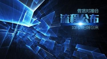 【聚.会】微信对接会流程公布 10月28日等你来