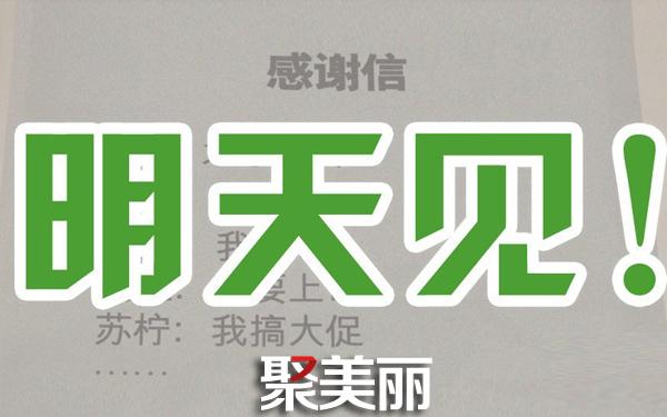 919韩后新玩法,苏宁想揩油反被截胡