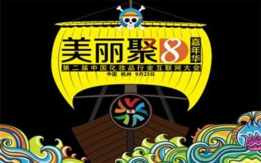 【聚8嘉年华】第二届中国化妆品行业互联网大会圆满闭幕