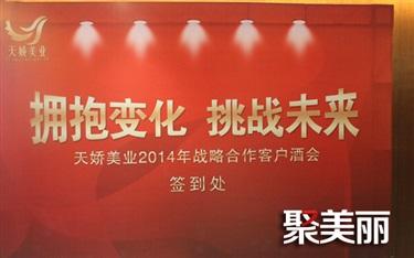 【聚在现场】福州天娇美业2014战略合作客户酒会圆满举行
