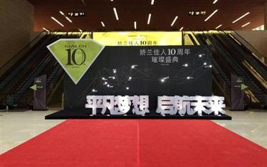 【聚·会】娇兰佳人10周年发布战略蓝图:构建千亿生态链