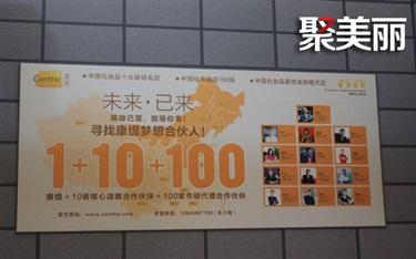 """【聚·CBE】康缇开启""""1+10+100""""合作模式,新样板店美博会受热捧"""