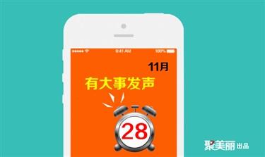 【聚·大事】11.28 润初妍 TA又要搞什么?