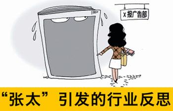 """""""张太""""引发的行业反思"""