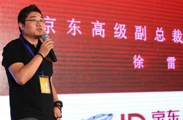 京东徐雷:15年互联网营销经验浓缩