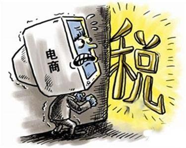 电商征税方案或年内开征5%税收,需避免转嫁消费者埋单