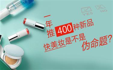 一年推400种新品 快美妆是不是伪命题?