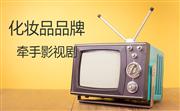 综艺节目盛行的今天 植入影视剧为何仍受品牌欢迎?