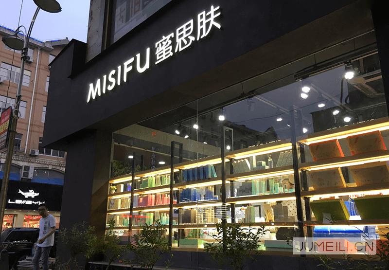 作为本土单品牌店的代表,从产品的调性和受众出发,蜜思肤整体装修设计偏向绿色、小清新。蜜思肤店外一览