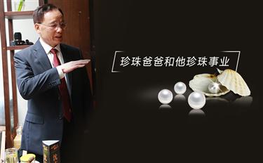 年近7旬的珍珠爸爸和他永远年轻的珍珠事业