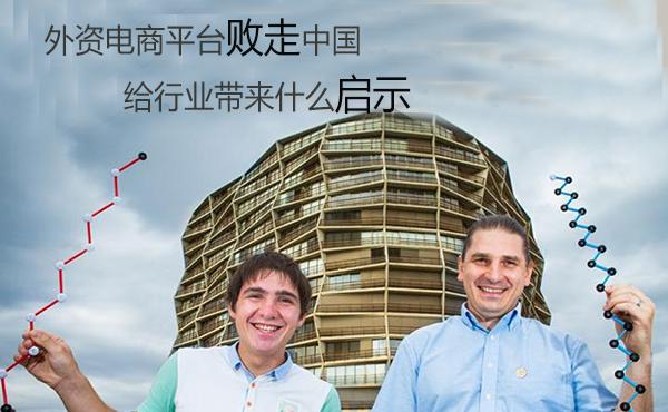 三大外资电商平台败走中国市场 能给渠道商一些什么启示