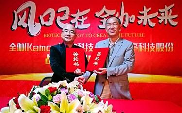 创建全伽平台 深圳兰亭和广州魅众联手了