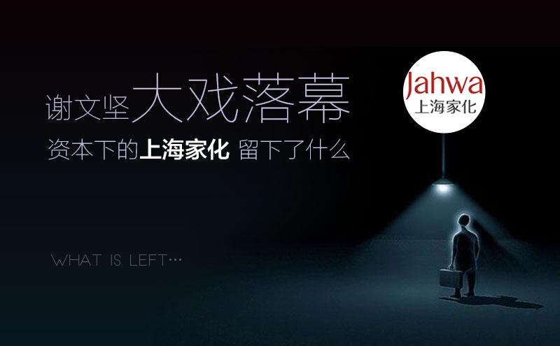 谢文坚大戏落幕 资本下的上海家化留下了什么