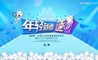 ZAO起来 温碧泉亿元级新品&全新代言人发布会亮点抢先看