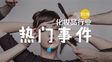 美月:化妆品行业热门大事件(2016.10)