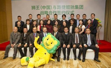 狮王(中国)与路捷鲲驰集团缔结战略合作关系