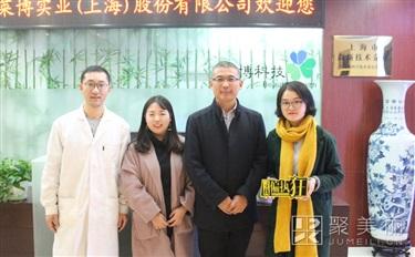 莱博李成亮:开发中草药化妆品是我们这代人的责任