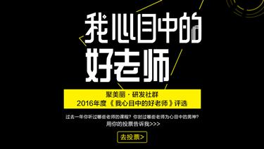 【投票】2016年度最佳科研导师评选 蒋丽刚/梅鹤祥/姜义华谁是你心目中的好老师