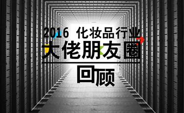 大佬朋友圈之——关于今年的行业事件  葛文耀、吕义雄他们怎么说?