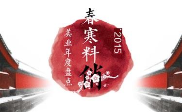 """聚美丽2015美业年度盘点 这一年,春寒料""""俏"""""""