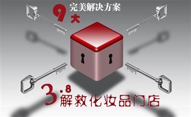 【智慧美妆店】实体店必看:3.8节我们出9套活动方案解救化妆品门店!