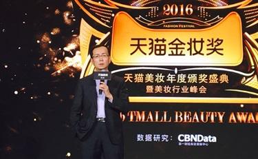 阿里巴巴CEO张勇:天猫愿更好推进美妆品牌的互联网化