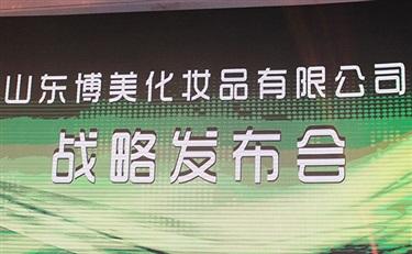 被青岛金王收购的山东博美打算三年实现营业收入4亿 许宝同想这么干