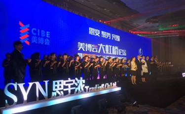 【聚在现场】耿贵刚:2016天津思宇浓将大力推进化妆品门店的互联网化进程