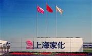 上海家化业绩下滑引上交所关注,这10大问题无法躲藏!