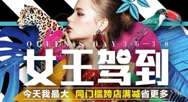 """天猫""""女王节"""",自然堂斩获美妆品类天猫全网零售No.1"""