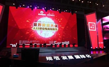 董明珠、凌教头等众多大咖出席的世界微商大会,透露了什么微商发展趋势?