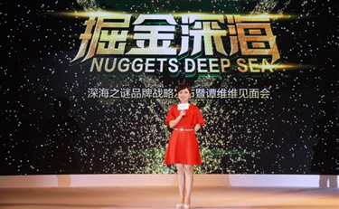 深海之谜:创新营销模式 掘金美业蓝海