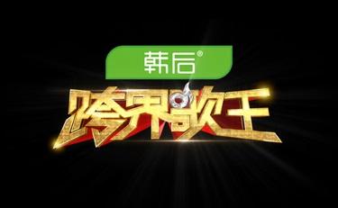 《跨界歌王》震撼开播,韩后1.5亿独家冠名再创行业第一