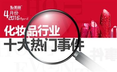 美月:化妆品行业十大热门事件(2016.4)