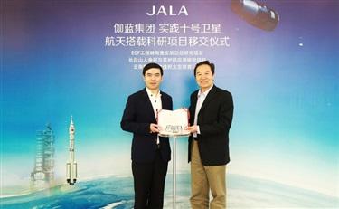 伽蓝集团搭载卫星开展皮肤科研项目,引领化妆品研发进入航天科技时代