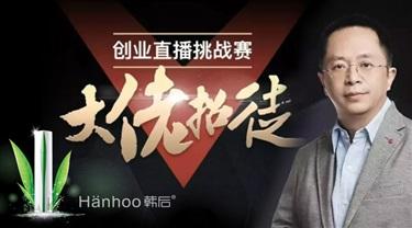 韩后联姻360周鸿祎,护肤品牌为何乱入科技圈?