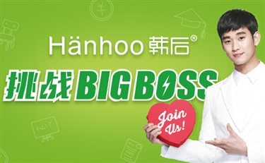 """韩后WS+走入校园 """"挑战big boss""""引爆学生创业热潮"""