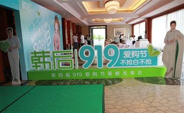 """韩后花4.59亿寻""""童颜"""",今年919表态""""不跟随"""""""
