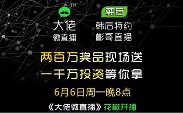 520万粉丝涌入杨守彬直播,韩后这场高考问卷简直满分!