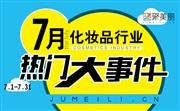 美月:化妆品行业热门大事件(2016.7)