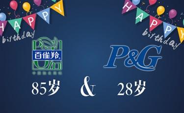 百雀羚和宝洁中国同天生日 两个长者的迥异今天