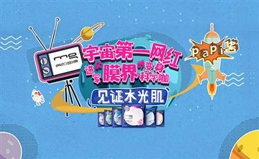 """美即抢先一步""""勾搭""""papi酱 欧莱雅破得了中国品牌收购即毁灭的魔咒吗"""