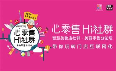 心零售:智慧美妆店社群零售峰会