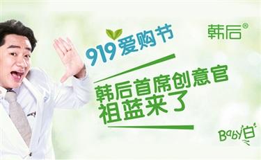 史上首支分性别微电影首映 众明星助力韩后919