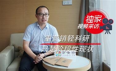 独家视频专访|张太军:重营销轻科研只是阶段性现状